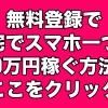 【必ず見てください】何もせず1年間で200万円稼いだ方法を無料公開